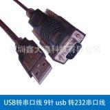 鑫大灜USB转串口线 9针 usb 转232串口线 COM口USB转RS232 数据线