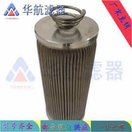 华航厂家生产不锈钢军工滤芯 YL-34过滤器滤芯