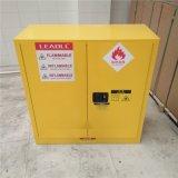 天津防爆櫃 危化品防火櫃 實驗室安全櫃