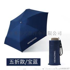 五折晴雨伞厂家订做加工