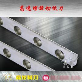 嘉龙制刀 瓦楞纸螺旋切纸刀 横切刀