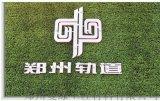 绿假草坪工地围挡  郑州荥阳地铁围挡草坪