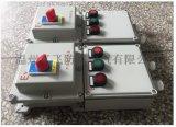 一控三带总开关防爆控制箱 水泵防爆控制箱