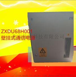 中兴ZXDU58H001壁挂式通信电源