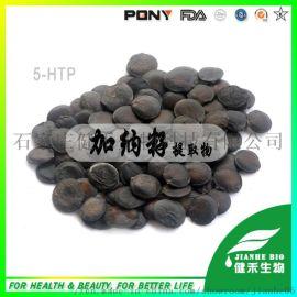 厂家供应 加纳籽提取物 5HTP98%