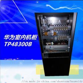 华为TP48300B室内开关电源48v300A