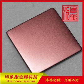 厂家供应304不锈钢喷砂紫铜金防指纹彩色板