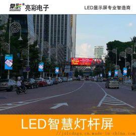 智慧城市LED智慧交通灯杆显示屏