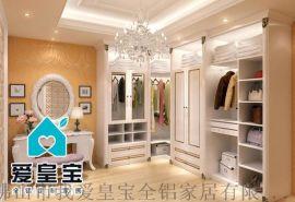 全铝衣柜生产定制爱皇宝厂家生产加盟