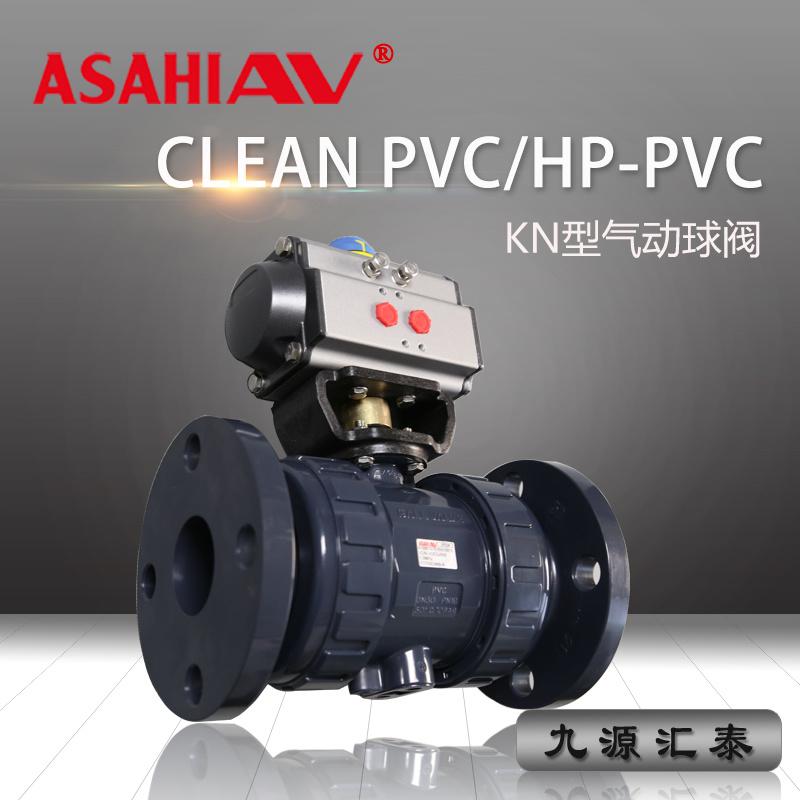 ASAHI旭有HP-PVC法兰式气动球阀