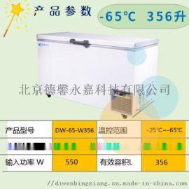 永佳经济款-65度356升金枪鱼低温保鲜冷冻箱