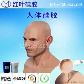RT专用硅胶,人体硅胶