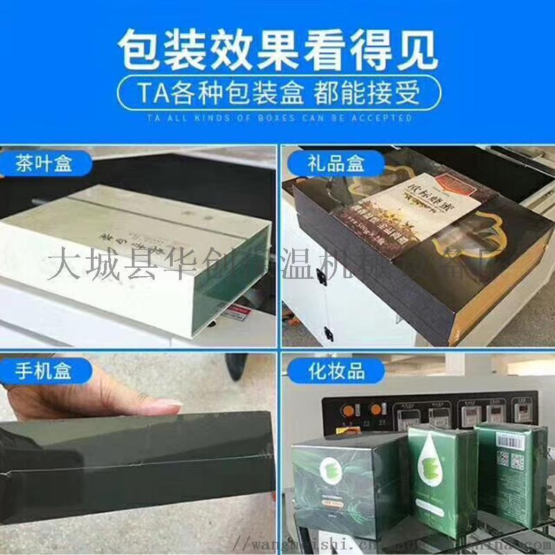 北京  化妆品膜包机 礼品盒热收缩包装机