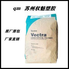 美**科纳 LCP E130i-NC 塑胶原料 塑料颗粒 过回流焊 阻燃V0