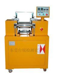 双调频开炼机(TR-502CD)
