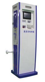 直流充电桩(电动汽车充电站)