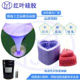 RTV-2 硅橡胶液体模具硅胶 RTV液态硅胶模具胶