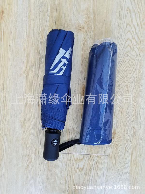 全自動三折傘、自動禮品傘、自開自收摺疊傘定做 上海