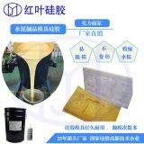 深圳紅葉矽膠水泥構件模具矽膠 水泥製品模具膠