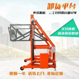 可定制款工业小型装载卸货升降台 液压升降型移动式卸货平台