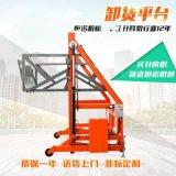 可定製款工業小型裝載卸貨升降臺 液壓升降型移動式卸貨平臺