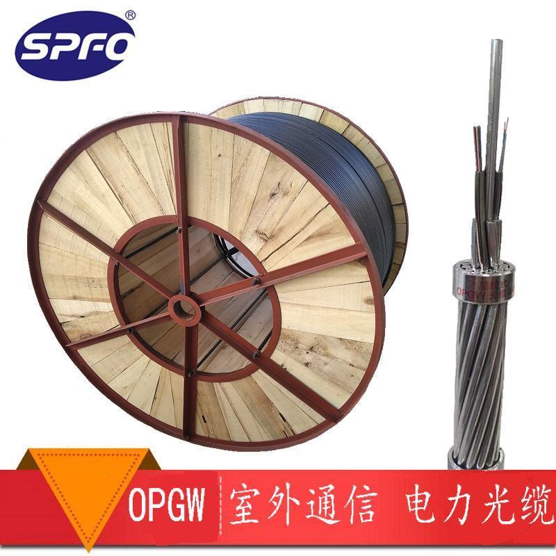太平洋光纜 OPGW-120 電力光纜