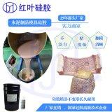 提供開模技術矽膠廠 透明模具矽膠 模具矽膠