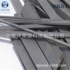 高純鎢鈦顆粒1-6mm鎢鈦合金顆粒 鎢鈦合金