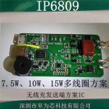多線圈無線充IC 多線圈無線充電器電源IC IP6809 三線圈10W無線充