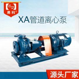 XA管道离心泵  卧式单级离心泵