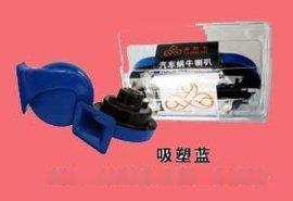 汽车蜗牛喇叭(DL-1202C)