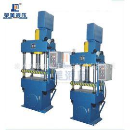四柱液压机,成型四柱液压机,成型液压机