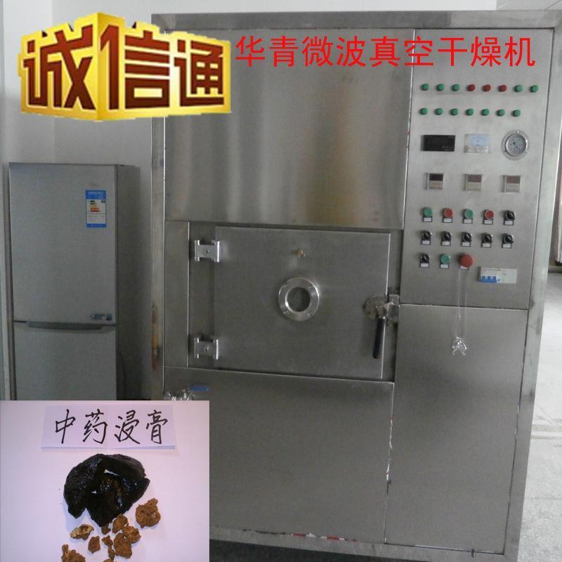 中药材微波烘干机厂家,真空低温微波烘干机
