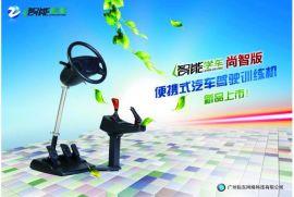 室内学车设备智能模拟器