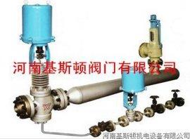 一体式减温减压装置_一体式减温减压装置厂家_一体式减温减压装置价格