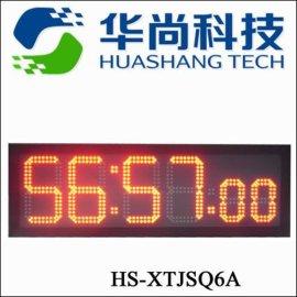六位田径比赛  LED电子计时器HS-XTJSQ6C