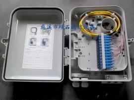 塑料24芯光纤分纤箱(光分、直熔通用)