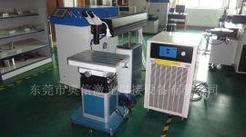自动激光焊接机 产品批量化焊接生产