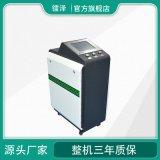 新款手持式激光清洗机除锈脱漆去油去污激光除锈机