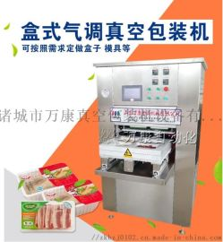促销气调真空包装机  生鲜肉保鲜包装一体机