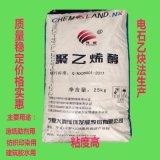 宁夏大地聚乙烯醇100-50(2099)现货供应