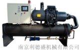 南京螺杆式冷水机组,南京螺杆式冷水机组厂家