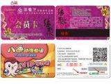 pvc会员卡磁条卡礼品卡制作加工定制