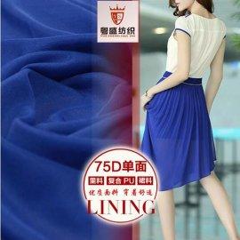 75D单面汗布裙装里布 单面布 服装里布 复合用布