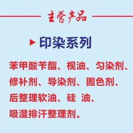 羊毛丝光平滑剂(RF-220)