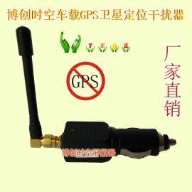 gps遮罩器,車載跟蹤信號攔截器GPS shielding