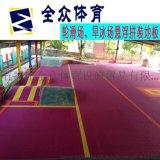 全众体育溜冰场  拼装轮滑地板