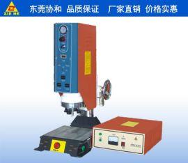 协和超声波分体焊接机 电子塑料配件焊接 超声波塑焊机
