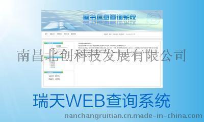 圖書資訊WEB查詢系統(v2019)