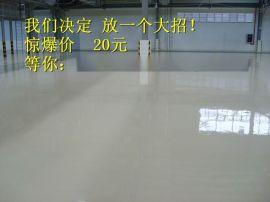 宿州混凝土密封固化剂地坪 专业品质**新禾固化地坪